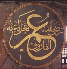من هو اول قاضي في الاسلام