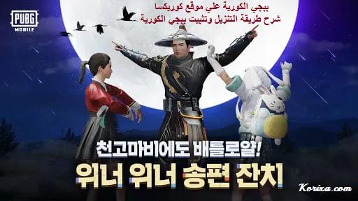 """""""Now"""" كيف انزل ببجي الكورية    (PUBG Mobile 1.1 Korean (KR"""
